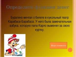 Определите функции денег Буратино мечтал о билете в кукольный театр Карабаса