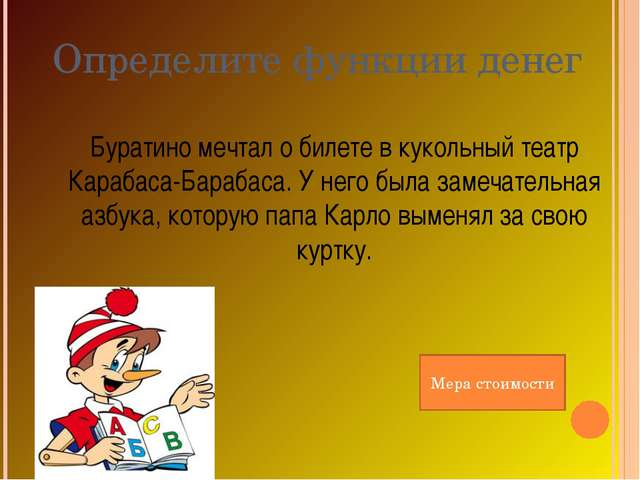 Определите функции денег Буратино мечтал о билете в кукольный театр Карабаса...