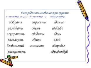 Распределить слова на три группы: а) с приставкой на –З,-С; б) с приставкой –