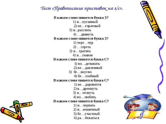 В каком слове пишется буква З? 1) и…пуганный 2) не…гораемый 3) и...рыхлить 4)...