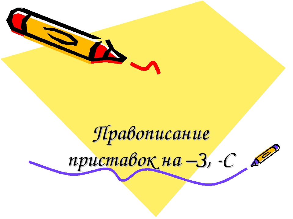 Правописание приставок на –З, -С
