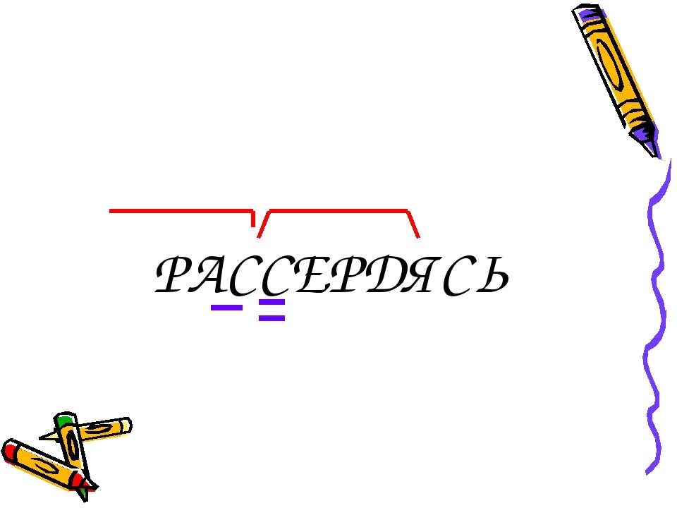 РАССЕРДЯСЬ