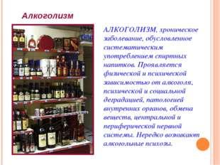 Алкоголизм АЛКОГОЛИЗМ, хроническое заболевание, обусловленное систематическим
