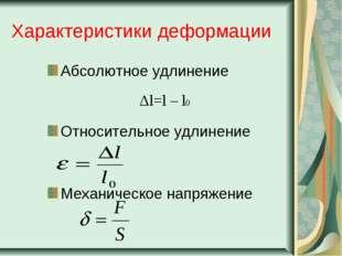 Характеристики деформации Абсолютное удлинение Δl=l – l0 Относительное удлине
