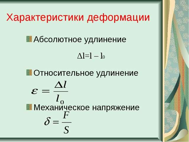 Характеристики деформации Абсолютное удлинение Δl=l – l0 Относительное удлине...