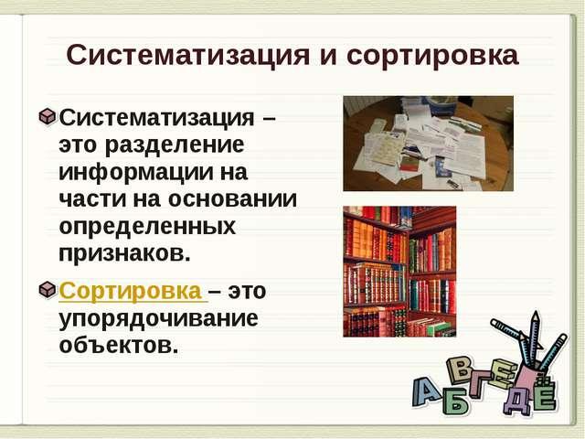 Систематизация и сортировка Систематизация – это разделение информации на час...