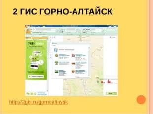 2 ГИС ГОРНО-АЛТАЙСК http://2gis.ru/gornoaltaysk