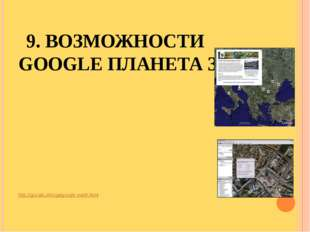 9. ВОЗМОЖНОСТИ GOOGLE ПЛАНЕТА ЗЕМЛЯ ? http://gis-lab.info/qa/google-earth.html