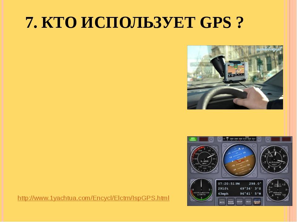 7. КТО ИСПОЛЬЗУЕТ GPS ? http://www.1yachtua.com/Encycl/Elctrn/IspGPS.html