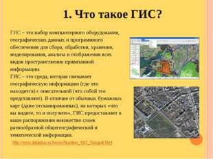 http://www.dataplus.ru/Arcrev/Number_43/1_Geograf.html 1. Что такое ГИС? ГИС