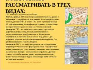 3. ГИС МОЖНО РАССМАТРИВАТЬ В ТРЕХ ВИДАХ: http://www.dataplus.ru/Arcrev/Number