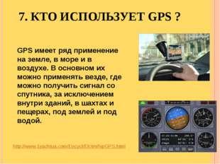 7. КТО ИСПОЛЬЗУЕТ GPS ? http://www.1yachtua.com/Encycl/Elctrn/IspGPS.html GPS