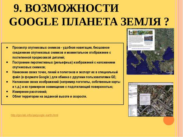 9. ВОЗМОЖНОСТИ GOOGLE ПЛАНЕТА ЗЕМЛЯ ? http://gis-lab.info/qa/google-earth.htm...