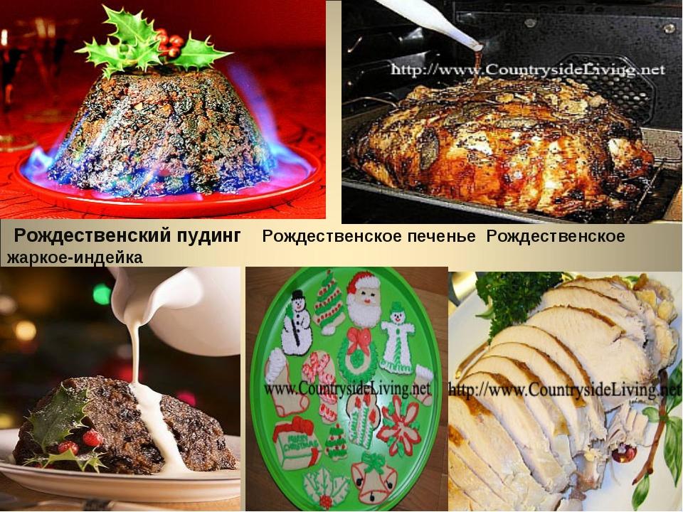Рождественский пудинг Рождественское печенье Рождественское жаркое-индейка