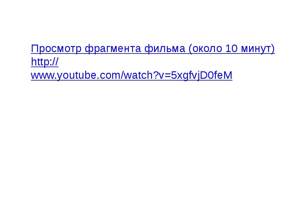 Просмотр фрагмента фильма (около 10 минут) http://www.youtube.com/watch?v=5xg...