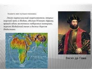 Вспоминаем исследователей Африки Укажите имя путешественника Этот португальс