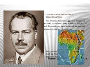 Назовите имя знаменитого исследователя. Он пересек Южную Африку с запада на