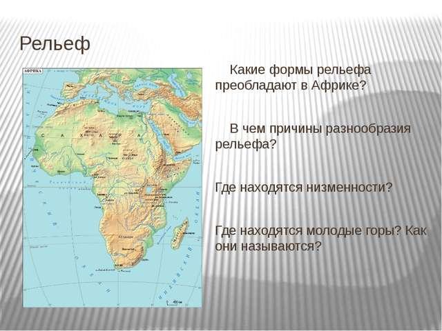 Рельеф Какие формы рельефа преобладают в Африке? В чем причины разнообраз...