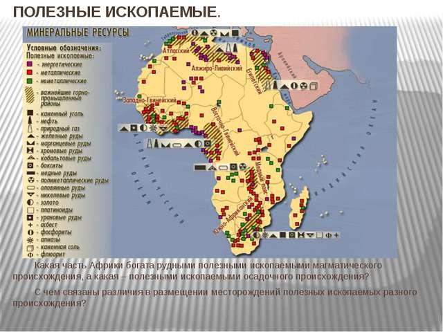 ПОЛЕЗНЫЕ ИСКОПАЕМЫЕ. Какая часть Африки богата рудными полезными ископаемым...