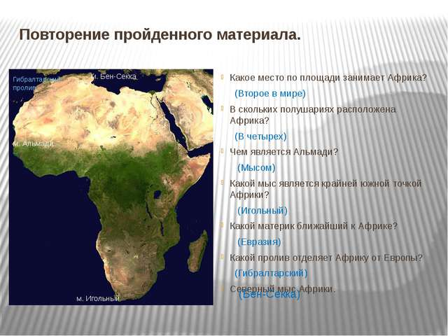Повторение пройденного материала. Какое место по площади занимает Африка? (Вт...