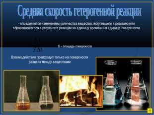 - определяется изменением количества вещества, вступившего в реакцию или обра