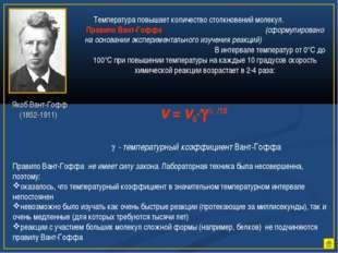 Якоб Вант-Гофф (1852-1911) Температура повышает количество столкновений молек