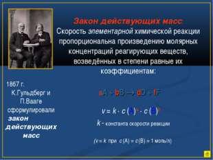 Закон действующих масс: Скорость элементарной химической реакции пропорционал