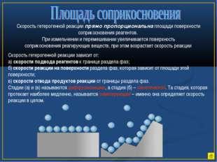 Скорость гетерогенной реакции прямо пропорциональна площади поверхности сопри