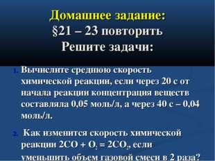Домашнее задание: §21 – 23 повторить Решите задачи: Вычислите среднюю скорост