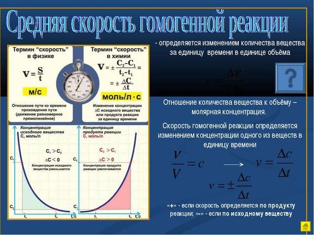 - определяется изменением количества вещества за единицу времени в единице об...