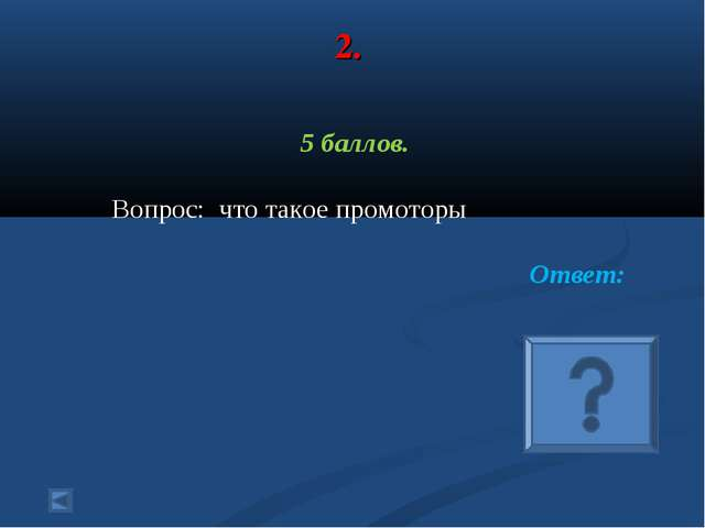2. 5 баллов. Вопрос: что такое промоторы Ответ: