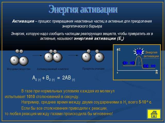 В газе при нормальных условиях каждая из молекул испытывает 1010 столкновени...