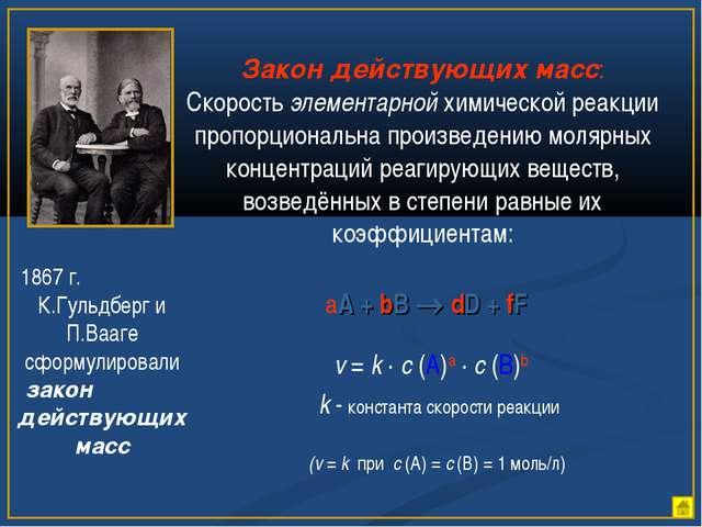 Закон действующих масс: Скорость элементарной химической реакции пропорционал...