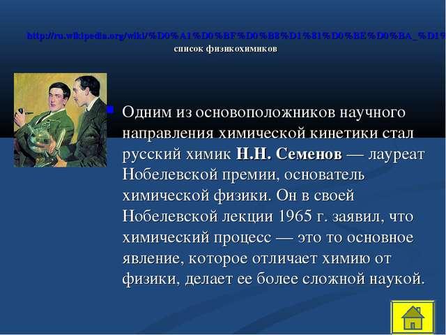 http://ru.wikipedia.org/wiki/%D0%A1%D0%BF%D0%B8%D1%81%D0%BE%D0%BA_%D1%84%D0%B...
