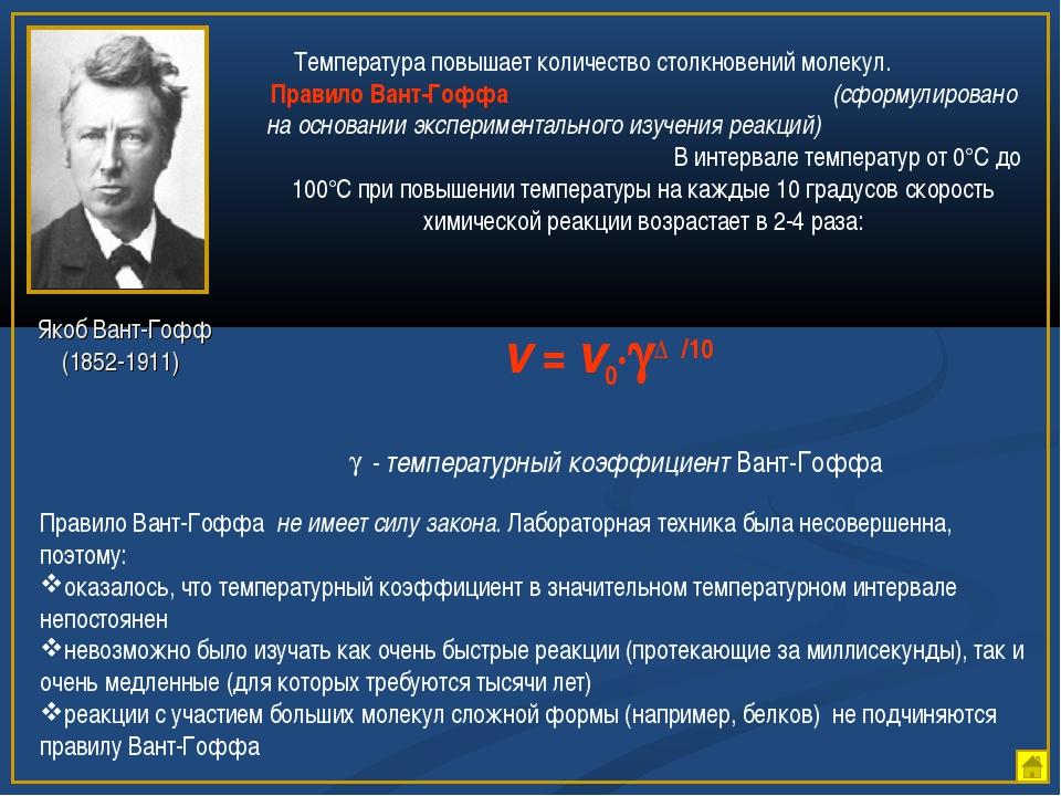 Якоб Вант-Гофф (1852-1911) Температура повышает количество столкновений молек...