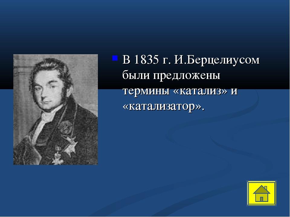 В 1835 г. И.Берцелиусом были предложены термины «катализ» и «катализатор».