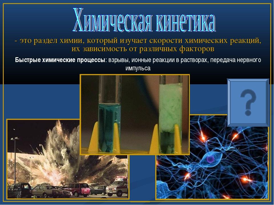 - это раздел химии, который изучает скорости химических реакций, их зависимос...