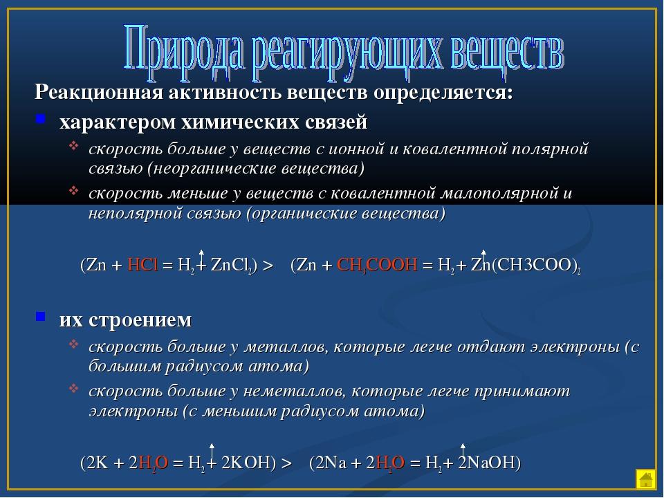 Реакционная активность веществ определяется: характером химических связей ско...