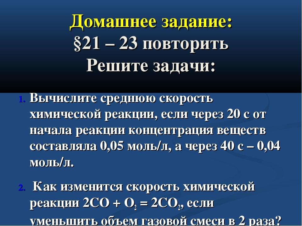 Домашнее задание: §21 – 23 повторить Решите задачи: Вычислите среднюю скорост...