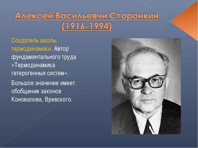 Создатель школы термодинамики. Автор фундаментального труда «Термодинамика ге...