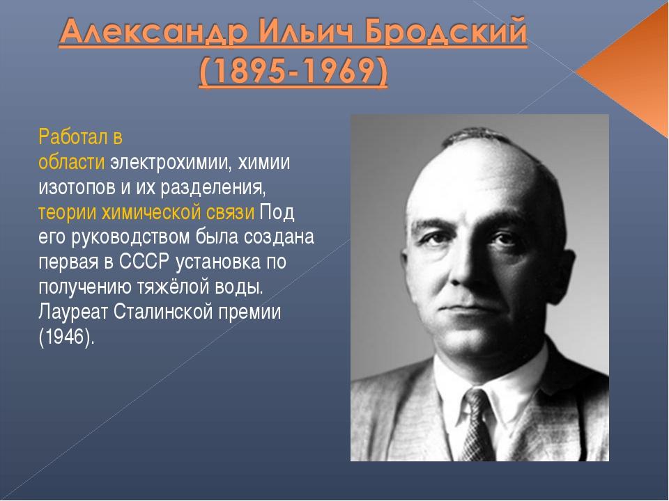 Работал в областиэлектрохимии, химии изотопов и их разделения, теории химиче...
