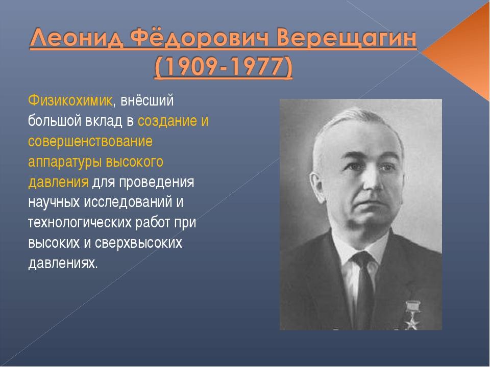 Физикохимик, внёсший большой вклад в создание и совершенствование аппаратуры...