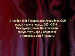 10 ноября 1998 Генеральная Ассамблея ООН провозгласила период 2001–2010 гг. М