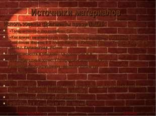 Источники материалов Использованы фрагменты презентаций: «Толерантность» Хард