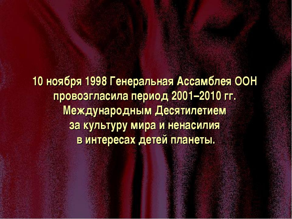 10 ноября 1998 Генеральная Ассамблея ООН провозгласила период 2001–2010 гг. М...