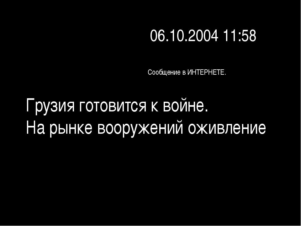 06.10.2004 11:58 Грузия готовится к войне. На рынке вооружений оживление Сооб...