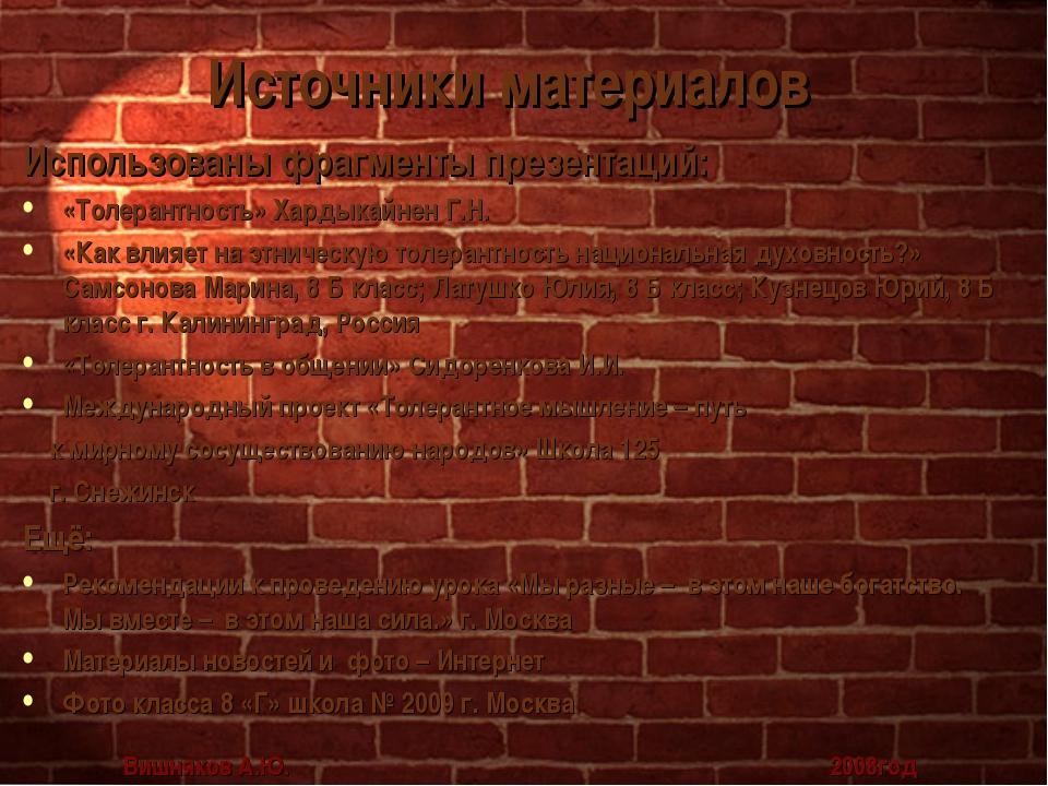 Источники материалов Использованы фрагменты презентаций: «Толерантность» Хард...