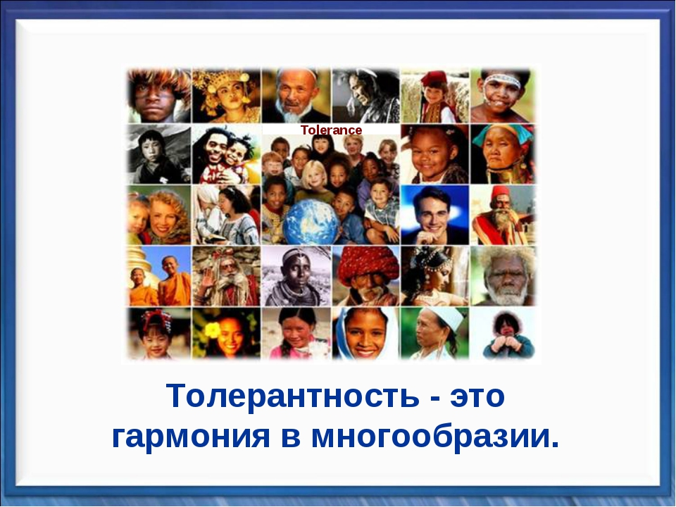 Толерантность - это гармония в многообразии. Tolerance