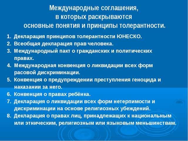 Международные соглашения, в которых раскрываются основные понятия и принципы...
