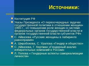Коституция РФ Указы Президента «О первоочередных задачах государственной поли